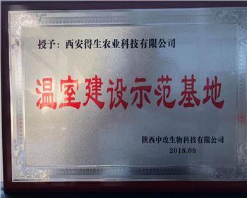 得生农业被授予lehu乐虎直播官网建设示范基地称号